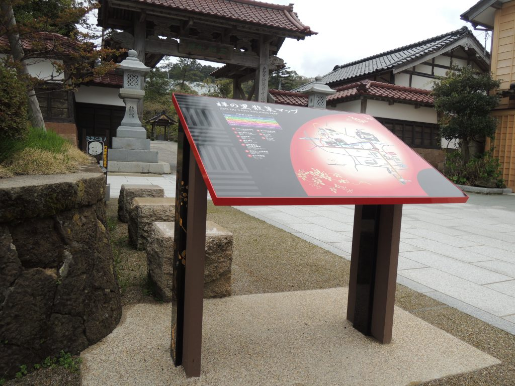 Photo:總持寺周辺地区散策案内サイン